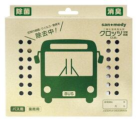 「二酸化塩素発生剤 クロッツ(CLO2)空間除菌 車両用 バス用」【sanwa】