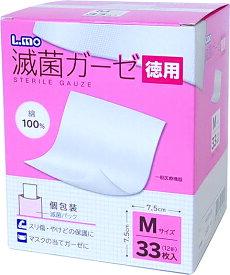 エルモ滅菌ガーゼ 徳用 M 33枚入 7.5×7.5cm