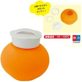 シリコン氷のう オレンジ