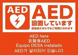 五カ国語対応 AEDシール A5 両面 JIS規格準拠 ステッカー 日本AED財団監修