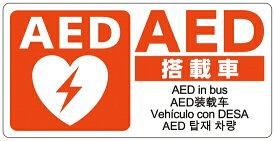 AEDシール バス用 W200×H100 片面 JIS規格準拠 ステッカー 日本AED財団監修