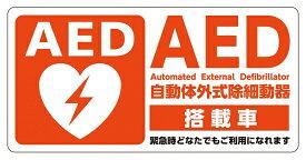 AEDシール 乗用車用 W100×H50 片面 JIS規格準拠 ステッカー 日本AED財団監修