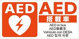 AEDシール マグネット バス用 JIS規格準拠 ステッカー 日本AED財団監修