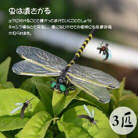 UOOMAI オニヤンマ トンボ 蜻蛉 とんぼ 昆虫 動物 虫除け 家 おもちゃ 模型 リアル PVC インテリア タイプ 虫よけ おにやんま キャンプ 登山 渓流釣り 3匹