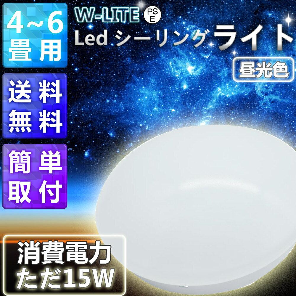 シーリングライト led 省エネ型 15w 4-6畳 昼白色 小型 和風 簡単取付 天井照明【三年保証】