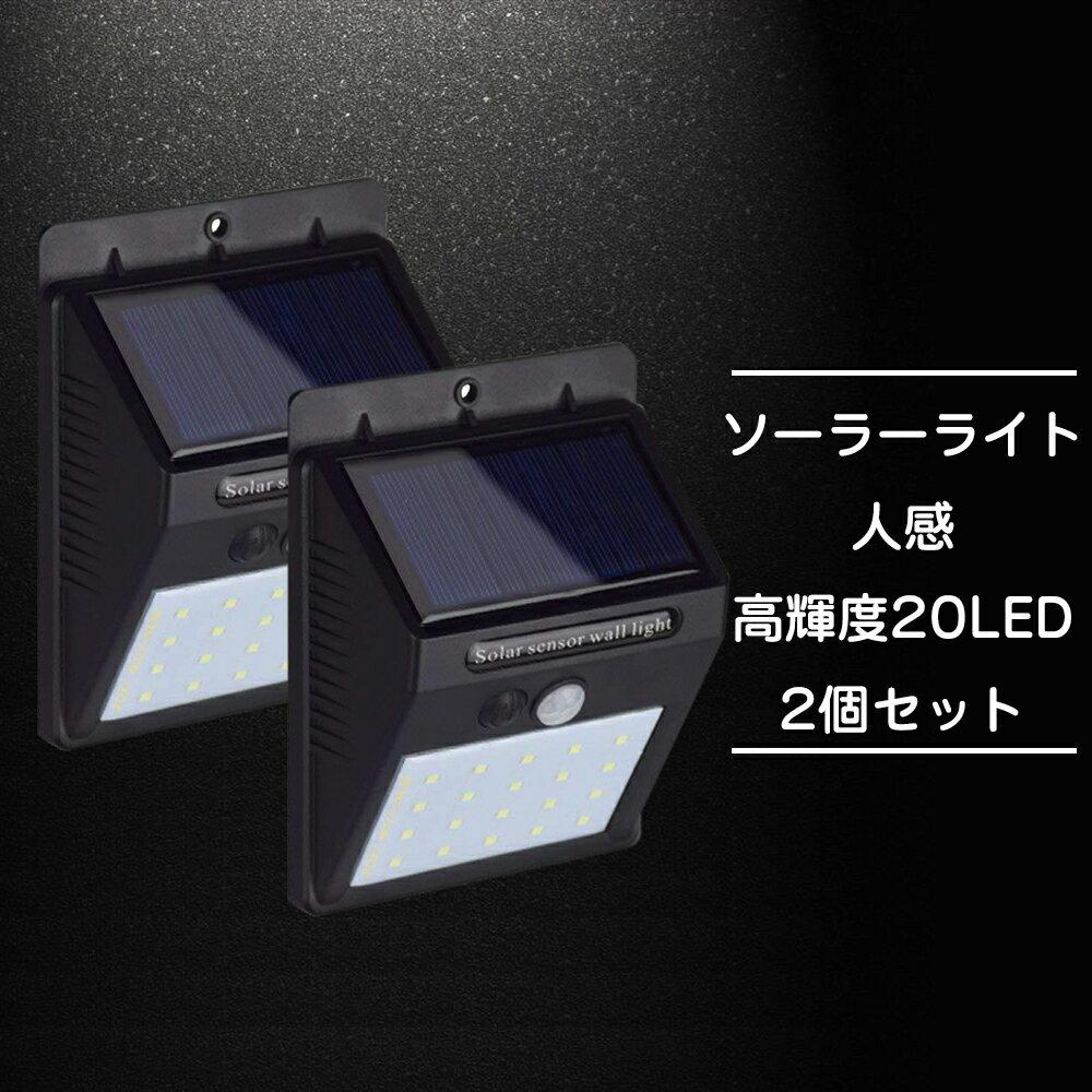 【あの売れ切れ商品がついに】屋外照明 LED ソーラーライト 人感センサーライト 改良型 高輝度20LED 夜間自動点灯 防犯 (2個セット)【三年保証】