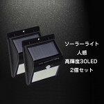 屋外照明LEDソーラーライト人感センサーライト改良型高輝度30LED夜間自動点灯防犯(2個セット)【三年保証】