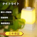 【三年保証】ナイトライトベッドサイドランプスタンド間接照明無段階調光暖かい雰囲気寝室