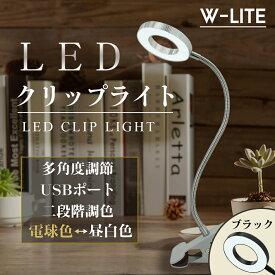 LED クリップライト 6W 電気スタンド 360度回転 USB対応 昼白色/電球色 二段階調色 3000k/6000k デスクライト アダプター付き 勉強 学習 学生 子供 部屋【3年保証】