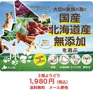 【北の極】北海道産 犬 手作りごはん レトルト ドッグフード デリカテッセン ビストロスタイル 3個セット 送料無料 エゾシカ肉 鶏肉 鮭 トッピング ウェットフード 無添加 国産