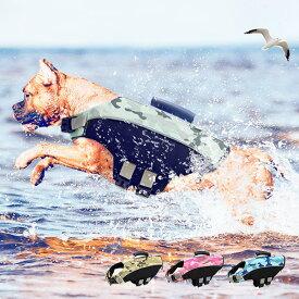 犬 犬用 ライフジャケット アゴ乗せ ライフベスト カモフラ フロート 浮き輪 中型犬 大型犬 超大型犬 小型犬 犬のライフジャケット