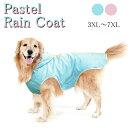 犬 服 レインコート 簡単 大型犬用 カッパ フード ポンチョ 超大型犬 中型犬 マジックテープ パステルカラー 犬の服 …