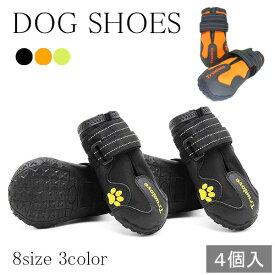 犬 靴 犬靴 犬の靴 シューズ ハード 防水 スポーツ 介護 足 怪我 シニア ケア 小型犬 中型犬