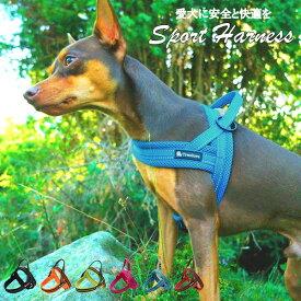 犬 ハーネス 犬用 ハーネス 胴輪 ソフトパッド 簡単装着 快適 スポーツハーネス 送料無料