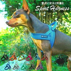 犬 ハーネス 犬用 ハーネス 胴輪 ソフトパッド 簡単装着 快適 スポーツハーネス 超大型犬 大型犬 小型犬 送料無料