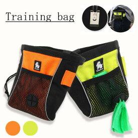 犬 トリーツポーチ トレーニングバッグ ポーチ お散歩袋 ウエストポーチ 送料無料