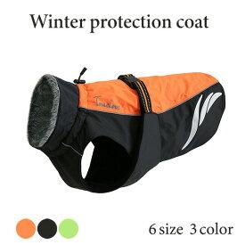 犬 服 大型犬 中型犬 防寒 秋 冬 防水 ジャケット コート 超大型犬 雪 簡単 大きいサイズ プロテクションコート 送料無料