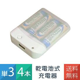 乾電池式充電器 5V USB1ポート 単3電池4本付き