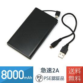 モバイルバッテリー 8000mAh 急速 2A microUSBケーブル一体型 PSE認証品 充電ケーブル付き