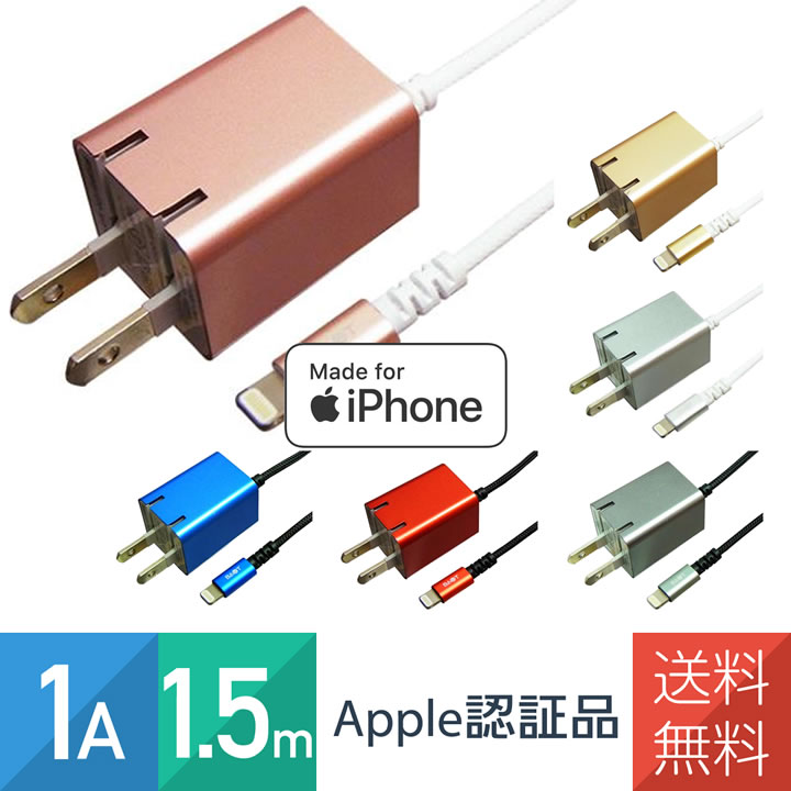 iPhone充電器 Apple認証品 (Made for iPhone取得) コンセント充電器 1A 1.5m 強靭ケーブル メタリックアルミコネクタ