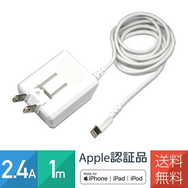 iPhone充電器 Apple認証品 (Made for iPhone取得) コンセント充電器 急速充電 2.4A 1m コンパクトヘッド