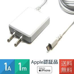 iPhone充電器Apple認証品(MadeforiPhone取得)コンセント充電器1A1.5mコンパクトヘッド