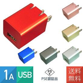USB 充電器 ACアダプター 1A コンセント折りたたみ メタリックアルミコネクタ 持ち運び PSE認証品