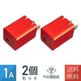【2個セット】スマホ USB充電器 ACアダプター 1A 1ポート メタリックキューブ PSE認証品