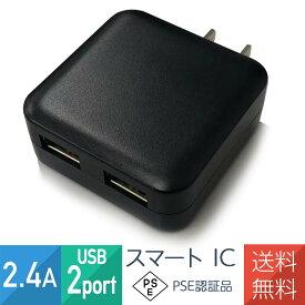 スマホ USB充電器 急速 2ポート 2.4A 2台同時充電 ACアダプター PSE認証品 スマートIC