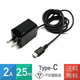 タイプC USB-C 充電器 急速 2A 2.5m PSE認証品 ケーブル一体型