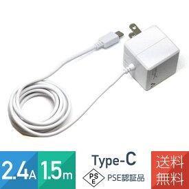 タイプC Type-C 充電器 急速 2.4A 1.5m PSE認証品 ケーブル一体型