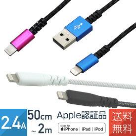 超耐久 iPhone充電ケーブル 急速 Apple認証品 MFi認証済 断線しにくい究極ストロングケーブル 2.4A 50cm・1m・2m