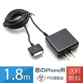昔のiPhone用 AC充電器 Dockコネクタ ケーブル一体型 PSE認証品