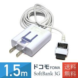 ドコモ FOMA/SoftBank3G用 ガラケー ACアダプター 携帯電話充電器 1.5m 1A PSE認証品