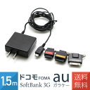 ドコモ FOMA/SoftBank3G/au WIN/CDMA用 ガラケー マルチACアダプター 携帯電話充電器 1.5m PSE認証品