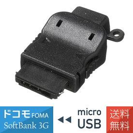 ドコモ FOMA SoftBank3G用 ガラケー microUSB 変換アダプタ
