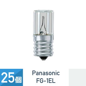【25個セット】パナソニック FG-1EL 長寿命点灯管 10W形〜30W形用 口金E17