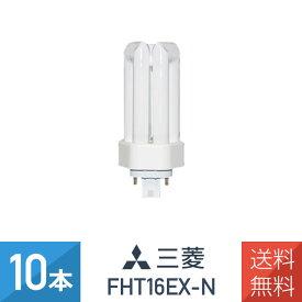 【10本セット】三菱 FHT16EX-N 昼白色 コンパクト形蛍光ランプ 16形