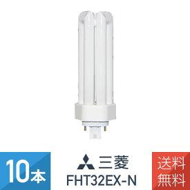 【10本セット】三菱 FHT32EX-N 昼白色 コンパクト形蛍光ランプ 32形