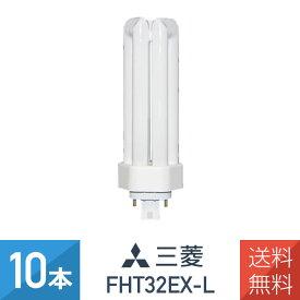 【10本セット】三菱 FHT32EX-L 電球色 コンパクト形蛍光ランプ 32形