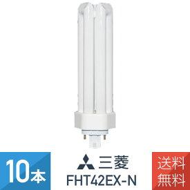 【10本セット】三菱 FHT42EX-N 昼白色 コンパクト形蛍光ランプ 42形