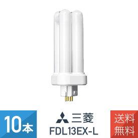 【10本セット】三菱 FDL13EX-L 電球色 コンパクト形蛍光ランプ 13形