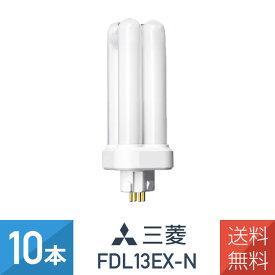 【10本セット】三菱 FDL13EX-N 昼白色 コンパクト形蛍光ランプ 13形