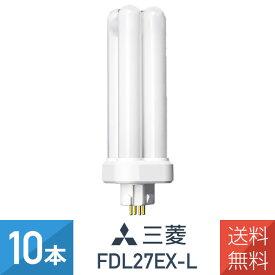 【10本セット】三菱 FDL27EX-L 電球色 コンパクト形蛍光ランプ 27形