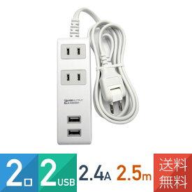 コンセント2個口 USB2ポート 2.4A 2.5m USB電源タップ 急速充電 1400W