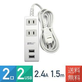 コンセント2個口 USB2ポート 2.4A 1.5m USB電源タップ 急速充電 1400W