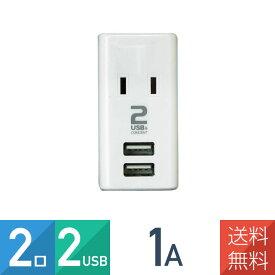 コンセント2個口 USB2ポート 1A USB電源タップ 1400W