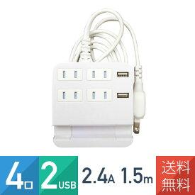 コンセント4個口 USB2ポート 2.4A 1.5m USB電源タップ 急速充電 スマホスタンド 1400W