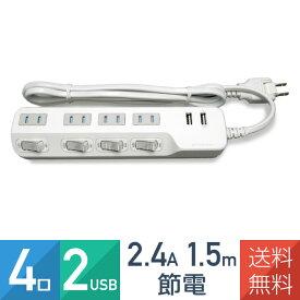 コンセント4個口 USB2ポート 2.4A 1.5m USB電源タップ 急速充電 節電スイッチ 1400W