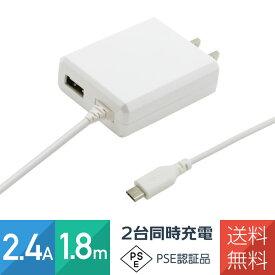 スマホ 充電器 2台同時充電 急速 2.4A 1.8mコード+USB 1ポート PSE認証品